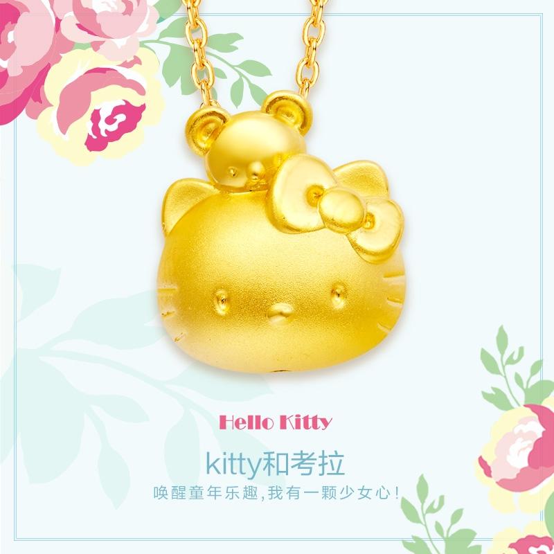 【周大福佳礼 可礼品卡购】周大福Hello Kitty系列考拉与Kitty足金黄金吊坠 R13859全场低至160元工费39元起,可礼品卡抢购!
