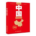 中国地图册(优秀畅销书,全新改版)