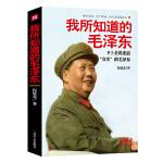 """我所知道的毛泽东(朝夕相处15年,卫士长讲述""""走下神坛""""的毛泽东)"""