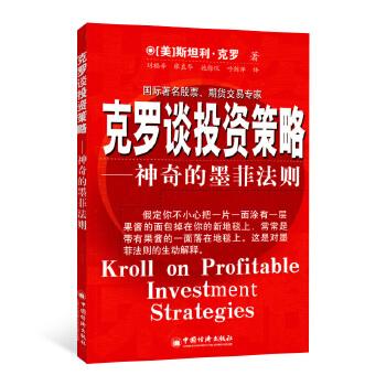 克罗谈投资策略——神奇的墨菲法则