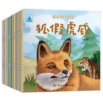 绘本成语故事(全10册)动物篇彩绘注音版 全绘本 小画书 坐井观天 鹬蚌