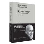 你的建筑有多重?建筑大师诺曼・福斯特