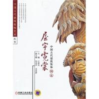 屋宇霓裳 中国古代建筑装饰图说 庄裕光