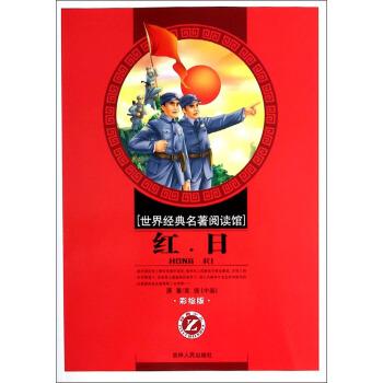 红日(彩绘版)/世界经典名***阅读馆 吴强