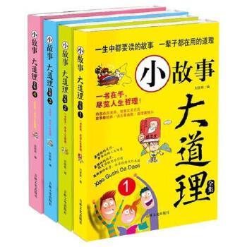 小故事大道理全集 全4册 小学生课外阅读励志书籍2-3-4-5-6年级 小故事大道理书籍