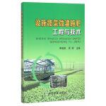 设施蔬菜微灌施肥工程与技术