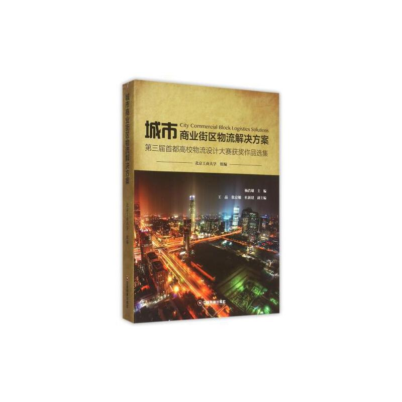 (第三届首都高校物流设计大赛获奖作品选集) 编者:杨浩雄 正版书籍