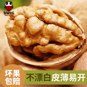 【新疆特产】熊猫果缘手剥纸皮核桃210g*3包邮
