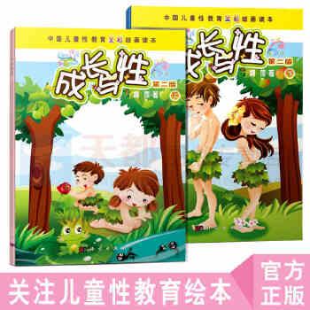 成长与性 第2版 共2册