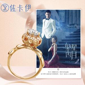 佐卡伊 繁星四月同款求婚钻戒女戒钻石结婚戒指裸钻定制婚戒