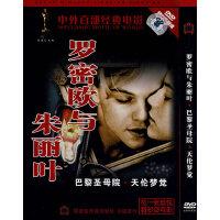 罗密欧与朱丽叶:巴黎圣母院・天伦梦觉(简装DVD)