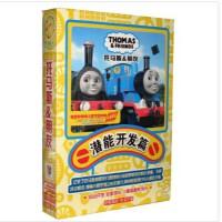 正版儿童卡通片 光碟 幼教 动画片 DVD 国学 托马斯朋友 潜能开发篇 5DVD视频