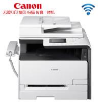 佳能iC MF628CW彩色激光多功能打印机一体机无线打印复印扫描传真办公家庭替代MF8280CW