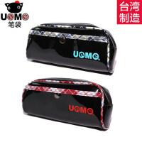 unme正品笔袋 台湾制造 大容量简约清新风笔盒铅笔袋文具盒
