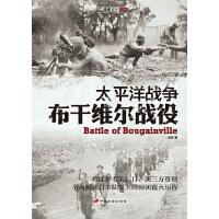 太平洋战争:布干维尔战役(电子书)