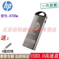 【支持礼品卡+高速USB3.0包邮】HP惠普 X720w 32G 优盘 高速USB3.0 迷你防水 32GB 金属U盘