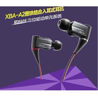 Sony/索尼 XBA-A2 圈铁结合入耳式耳机混合式三位驱动