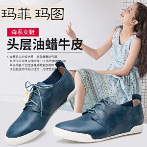 玛菲玛图时尚文艺鞋系带休闲鞋女平底单鞋复古文艺鞋学生鞋深口女鞋3309-12