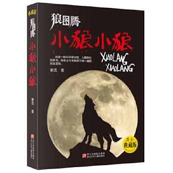 狼图腾:小狼小狼(黑金典藏版)