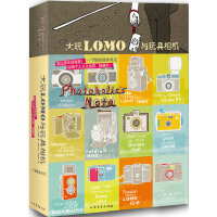 《大玩LOMO与玩具相机》(不要想、只管拍,LOMO让生活high起来)( 王家卫、杨幂等名人都在玩的新摄影美学)
