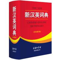 《新汉英词典》(双色缩印版)