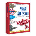 超级纸飞机(全2册)