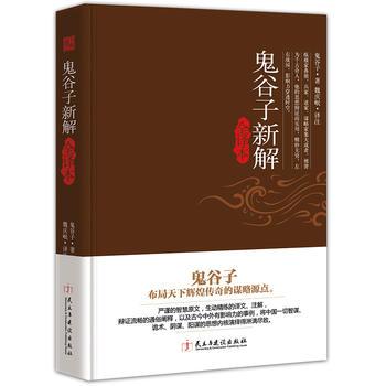 【新书】鬼谷子新解全译本鬼谷子全书本经阴符七术全译
