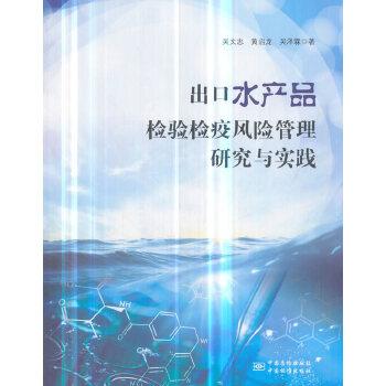 出口水产品检验检疫风险管理研究与实践
