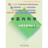 中医内科学  新世纪(第二版)