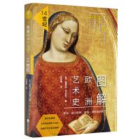 图解欧洲艺术史:14世纪(修订版)