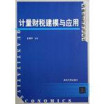 计量财税建模与应用(数量经济学系列丛书)