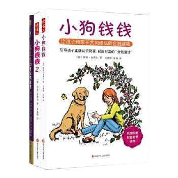 富爸爸21世纪的生意&小狗钱钱(2册) 共3册