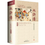 水浒传(精装)-中国古典文学名著珍藏版(注音解词释意无障碍读原著)