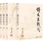 金庸作品集(朗声旧版)(16-19)-倚天屠龙记(全四册)
