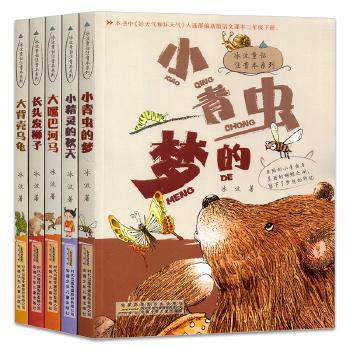 冰波童话注音本系列全5册 小青虫/小精灵/大嘴巴/长头发/大背壳