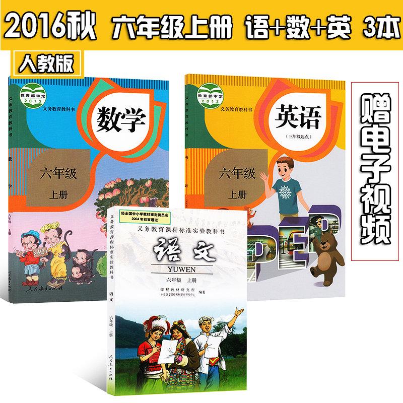 《2016秋【加2元送优秀作文\/暑假作业】六年