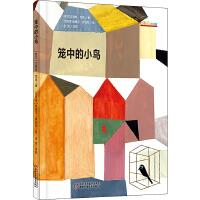 笼中的小鸟 · 梵高著(纪念梵高逝世125周年,西班牙顶级插画家哈维尔·萨巴拉,以巧妙的意象绘画手法,重新诠释了这位艺术大师当时的心灵世界,入选葡萄牙里斯本国际插画双年展。著名儿童文学作家金波诗意解读。)