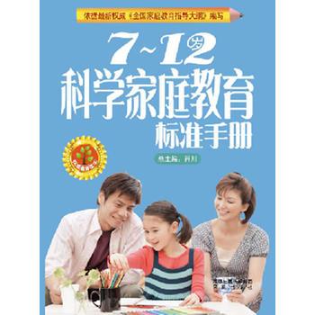 7-12岁科学家庭教育标准手册
