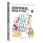 《这样学英语,我的孩子不抵触》 (美国加州大学学霸夫妻,开启适合中国家长的亲子教育共享模式。)