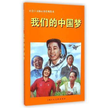 我们的中国梦(社会主义核心价值观绘本) 正版 徐东明|主编:李新//王