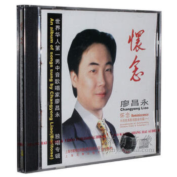 廖昌永 怀念 中国优秀影视歌曲专辑 1cd
