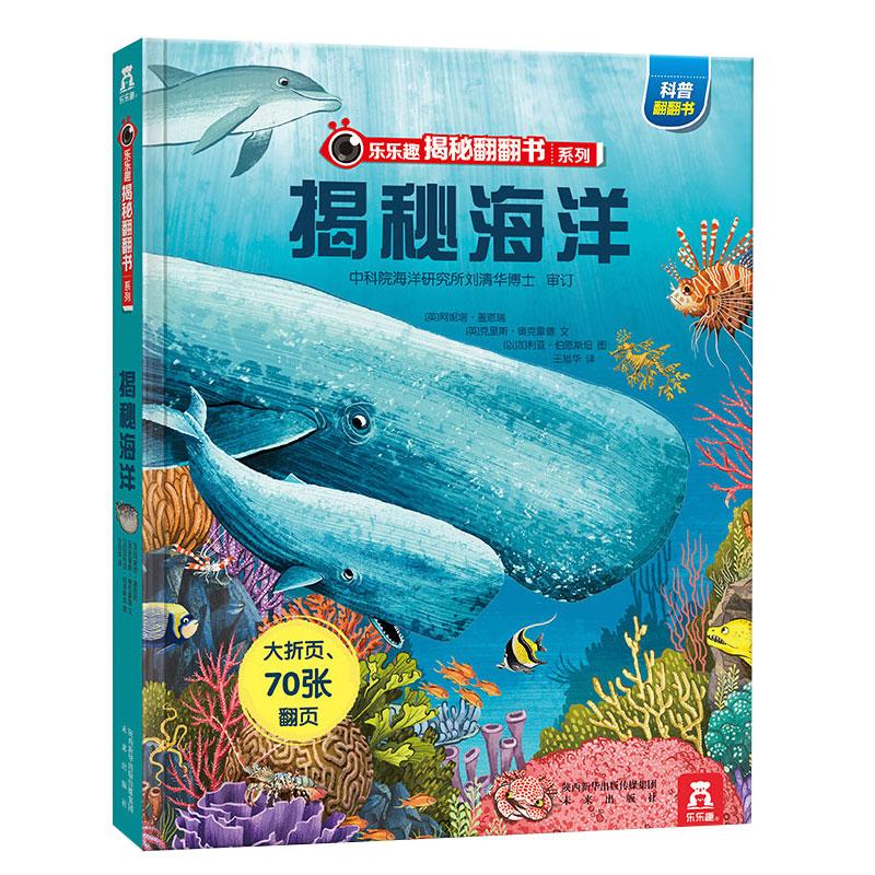 揭秘系列 揭秘海洋(精)/ 海洋生物海底世界儿童书3-6岁绘本立体书