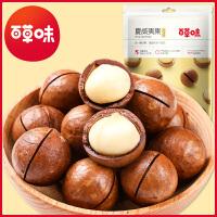 【百草味】夏威夷果218g 休闲零食 坚果炒货干果特产内含开果器 奶油味夏威夷果