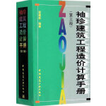 袖珍建筑工程造价计算手册(第三版)