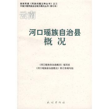河口瑶族自治县概况(修订本)(中国少数民族自治地方概况丛书)