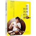 笠原将弘的和风料理