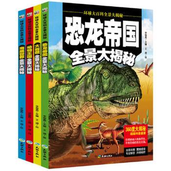 恐龙帝国 海底世界 动物王国 大自然植物百科全书 中小学儿童课外阅读