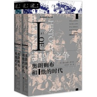 索恩丛书·皇位之争:奥朗则布和他的时代Ⅰ(套装全2册)