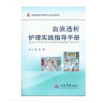 血液透析护理实践指导手册