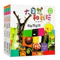 共3册 大自然和我玩 台湾科学绘本馆 大自然的颜色+谁在躲猫猫+猜猜我是谁了解大自然 观赏植物 大自然的可爱宝贝